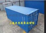 二手集装箱出售,改装,租赁,罐式集装箱