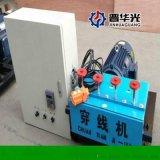遼寧盤錦市鋼絞線傳束機橋樑鋼絞線穿梭機廠家出售