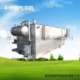 海岸环保供应溶气式不锈钢气浮机不锈钢气浮设备厂家