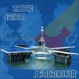 上海歐保-SolarAer太陽能控藻機,治理藍藻