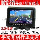 宇鸿汽车GPS导航倒车显示器