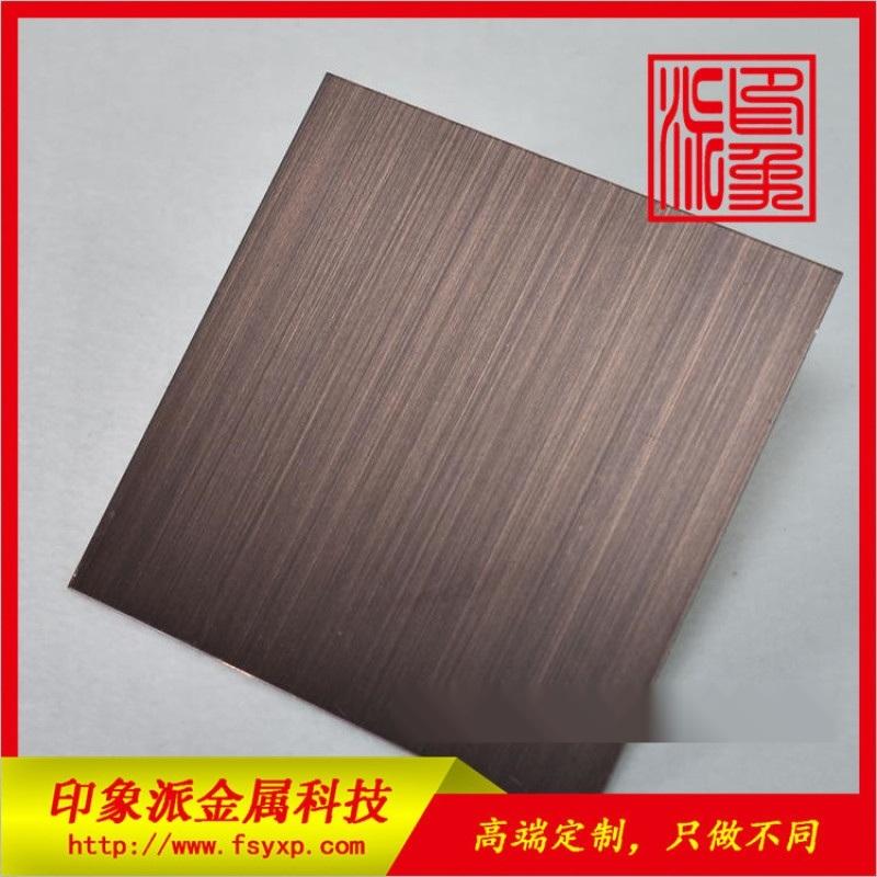 304不鏽鋼板 佛山不鏽鋼拉絲紫銅酒店裝飾板