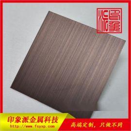 304不锈钢板 佛山不锈钢拉丝紫铜酒店装饰板