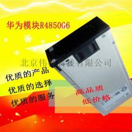华为R4850G6通信电源48v50A高频电源模块