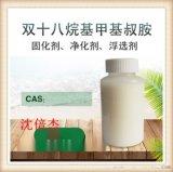 双十八烷基甲基叔胺 4088-22-6 厂商