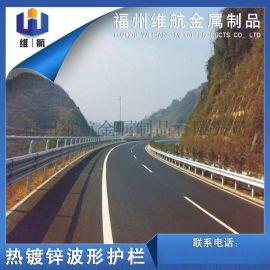 喷塑护栏板 国道省道防撞护栏 福建护栏厂家