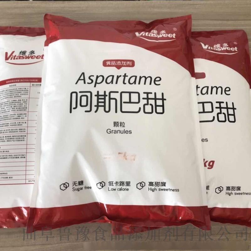 厂家直销甜味劑阿斯巴甜质量保证