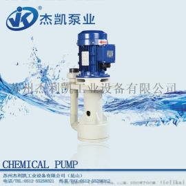 JKH-W槽内立式泵 离心泵 化工泵