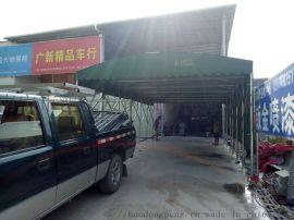 夜市大排档推拉雨棚大型仓库活动帐篷收缩遮阳棚雨蓬