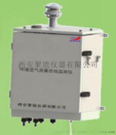 TR-9300A型微型环境空气质量监控系统