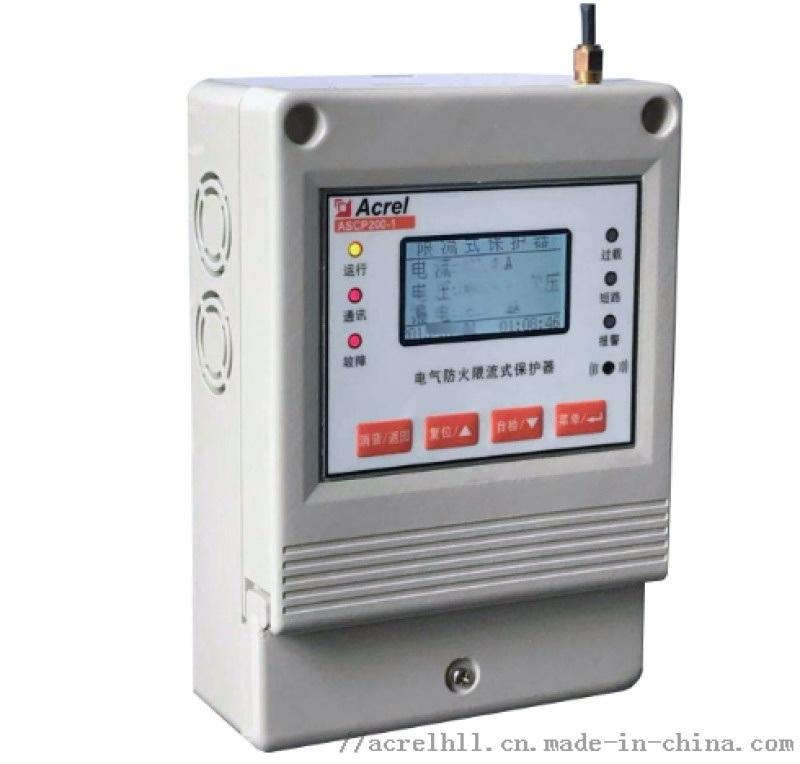 安科瑞 ASCP200-1 電氣火災 電弧探測器