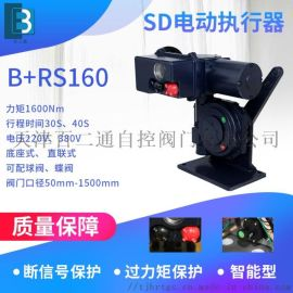 B+RS160一次风阀电动执行器风门电动执行器