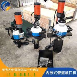 库存直销电动管子坡口机 ISY系列内涨式坡口机