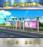 供应公交站台,公交站牌设计生产厂家,可定制生产