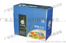 **食品生鲜水果包装箱定做_冷藏冷链铝箔保温箱供应