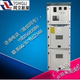 高压开关柜 KYN-28高压柜