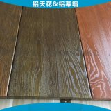 3D木纹铝单板 手感型木纹铝单板 腐蚀效果木纹铝板