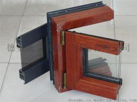 华建铝业(天津)铝包木门窗无缝焊接铝包木门窗