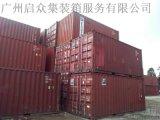 廣州哪余有賣20尺二手集裝箱