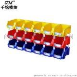 各種型號零件盒模具 物料盒塑料模具