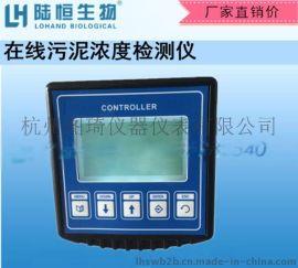 陆恒生物 供应工业在线污泥浓度检测仪 洗煤厂污泥浓度控制器