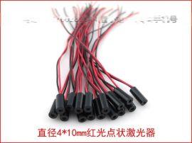 超小尺寸点状激光器,4*10mm红外线镭射灯激光模组