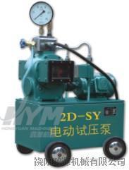 电动试压泵型号,电动试压泵多少钱,电动试压泵生产厂家