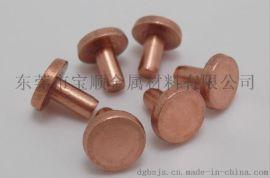 东莞宝顺电器用紫铜实心铆钉,温控铆钉可来样定制