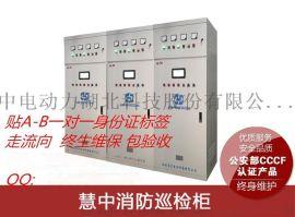 广东消防泵巡检柜厂家 防排烟风机控制箱 直销不间断应急电源,智能双电源柜