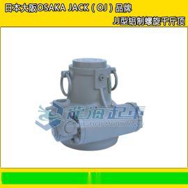 JJ-3513铝制螺旋千斤顶, 日本OJ品牌