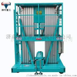 双柱铝合金升降机4-14米移动铝合金升降平台