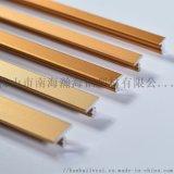 瓷磚鋁合金收邊條傢俱鋁合金封邊條