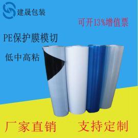厂家 PE保护膜 高中低粘pe膜  不锈钢贴膜