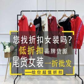 阿依莲女装唯众良品连衣裙品牌女装尾货女式羊绒衫女装一手货源