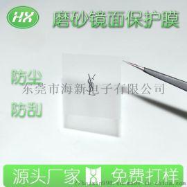 电子产品屏幕防尘防刮保护膜 磨砂表面屏幕镜面保护膜