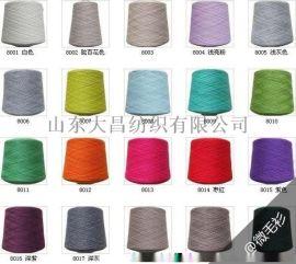 羊仔毛纱、兔毛纱、羊绒纱、兔绒纱、貂绒纱