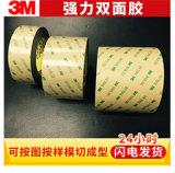 3M9495LE .0175mm锂电池无痕双面胶