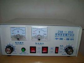 金属电腐蚀打标机(ZSB-850)