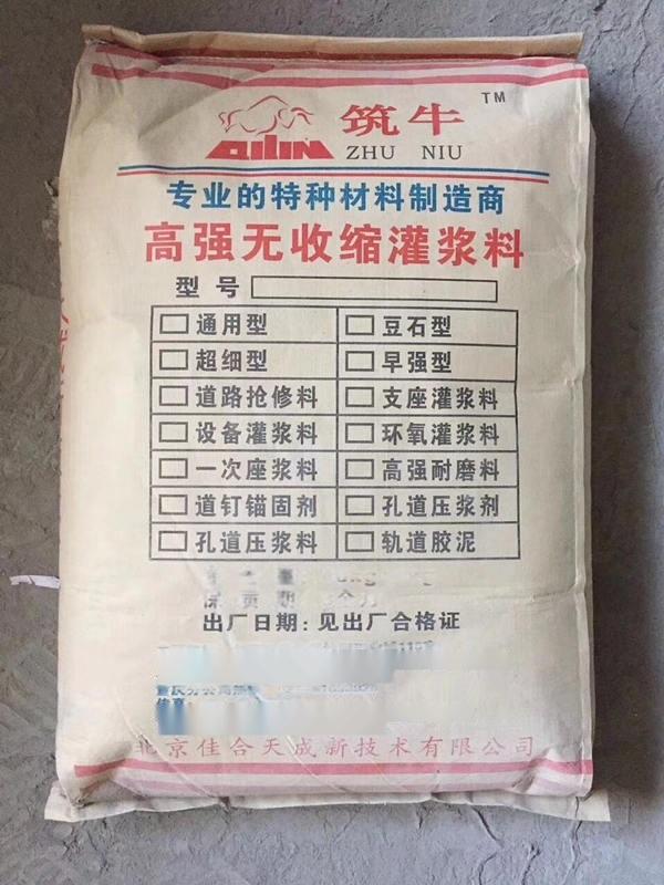 遷安灌漿料-築牛牌灌漿料廠家-高強無收縮灌漿料
