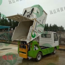 後卸式垃圾車環衛垃圾車電動小型清運車