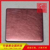 佛山304咖啡红乱纹不锈钢彩色装饰板厂家直销