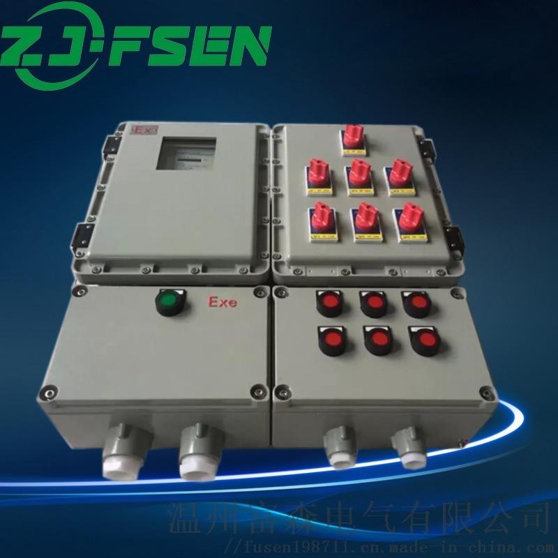 防爆照明動力櫃控制箱 防爆配電箱 防爆接線箱