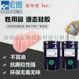 柔軟回彈性好環保液態人體矽膠