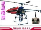 汽油航拍直升机(260CC)
