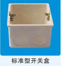 PVC开关盒(86HS50)