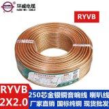 供应金银铜音箱线 250芯音箱线 RYVB 2X2.0透明音箱线 环保音箱线