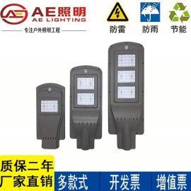 一体太阳能路灯 太阳能路灯 新农村改造太阳能路灯