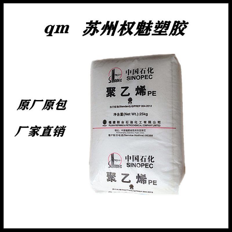 现货中石化福炼 LLDPE DFDC-7080 吹塑级 挤出级 薄膜级