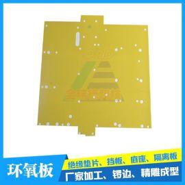 環氧板加工 加工件 電氣設備絕緣配件加工 擋板加工成型