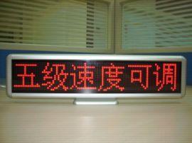 LED台式屏(C1696)